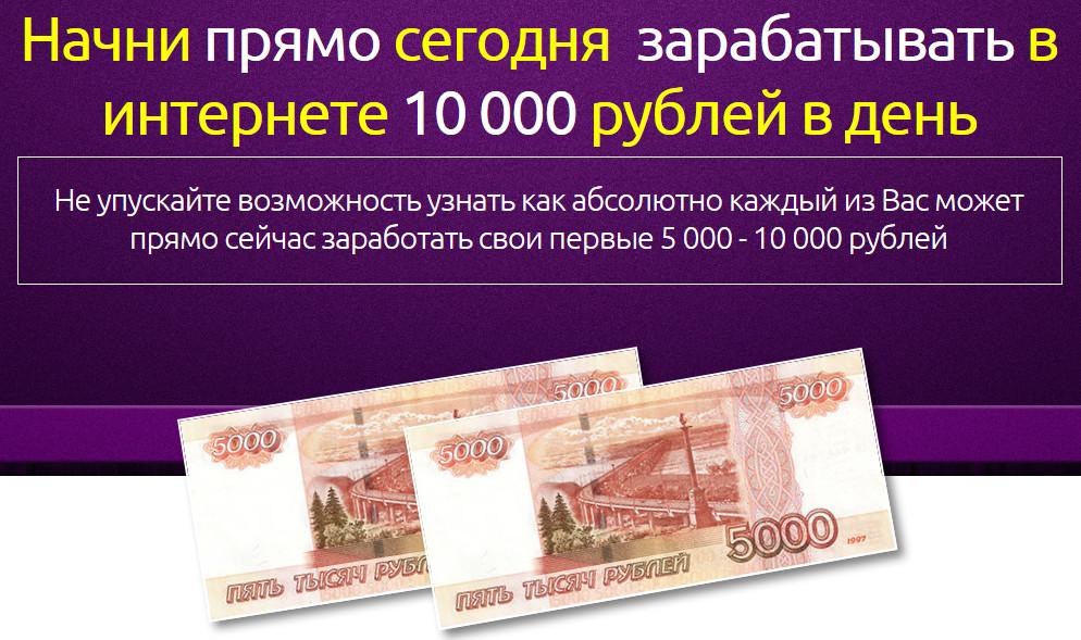 Заработать деньги без вложений быстро и без регистрации
